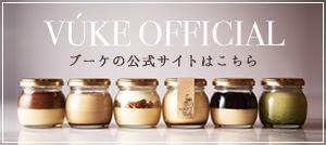 vuke公式サイトへ